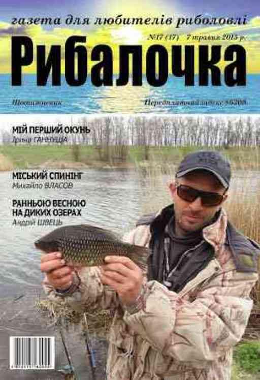 работа в киеве рыболовный