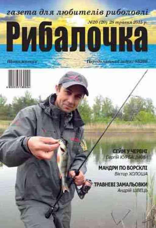 рыболовный сайт украина