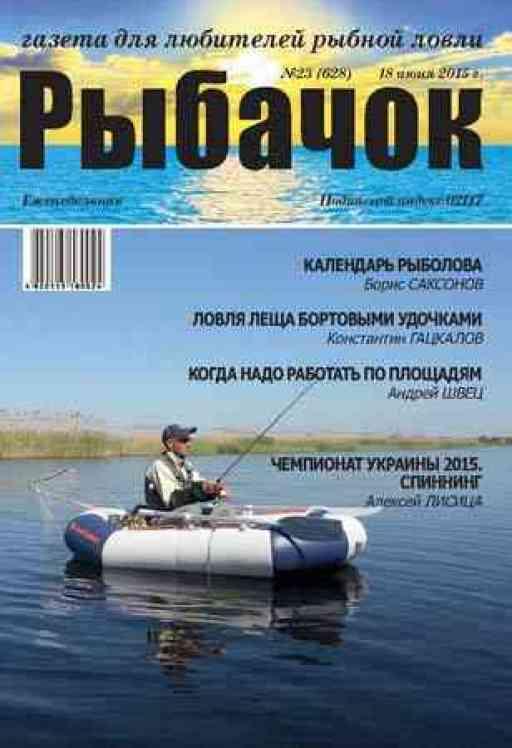 рыбацкие сайты украины